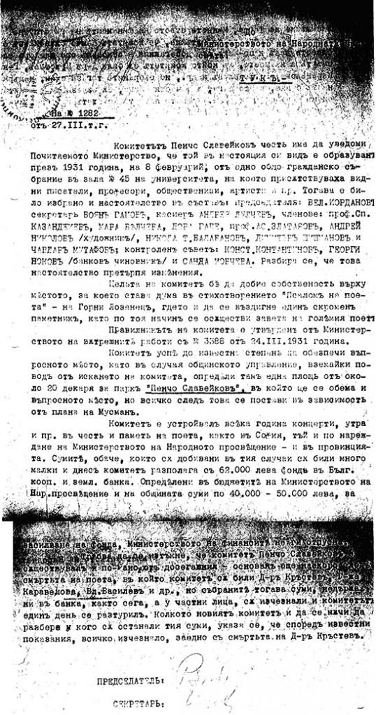 Komitet-pismo
