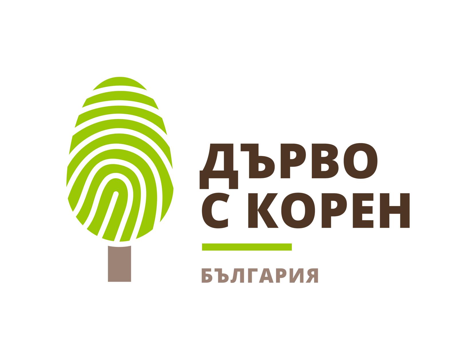 Дърво с корен - лого